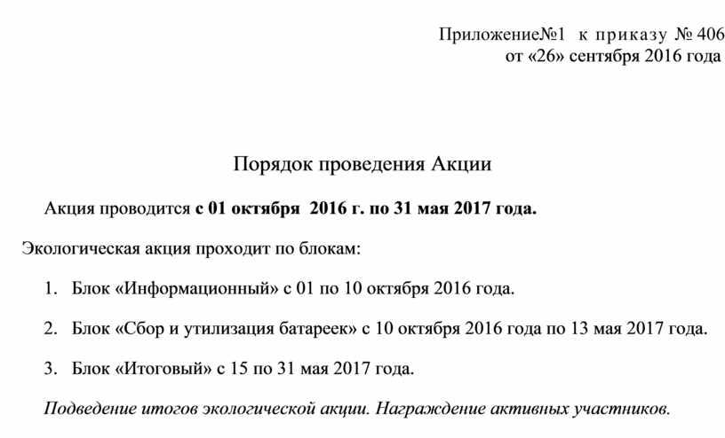 Приложение№1 к приказу № 406 от «26» сентября 2016 года