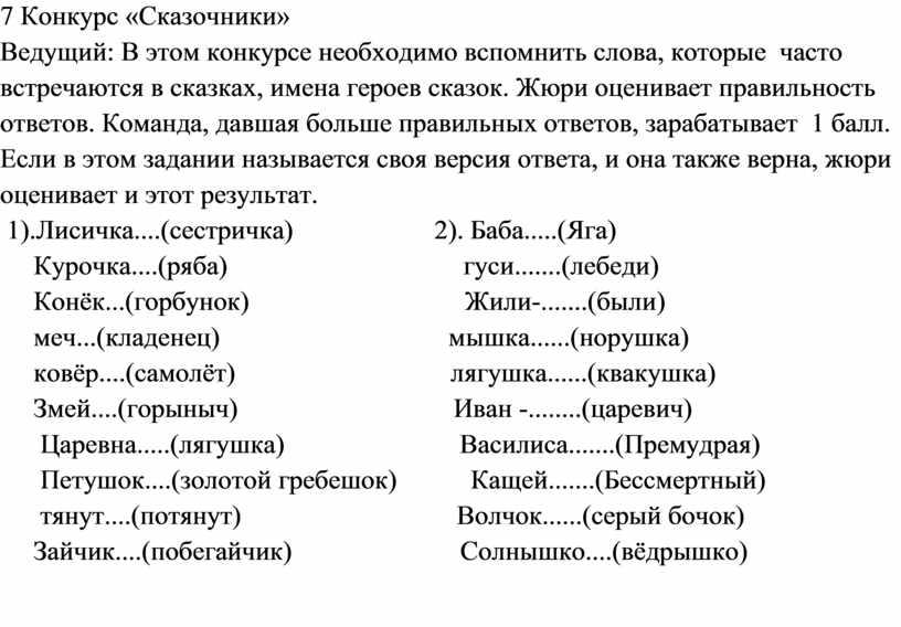 Конкурс «Сказочники» Ведущий: