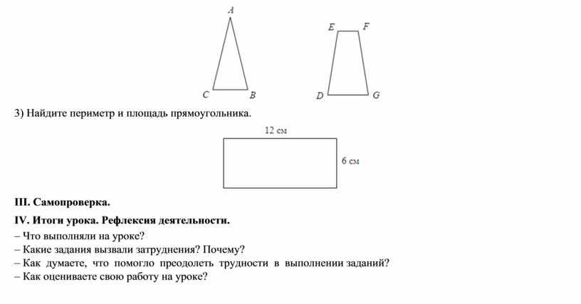 Найдите периметр и площадь прямоугольника