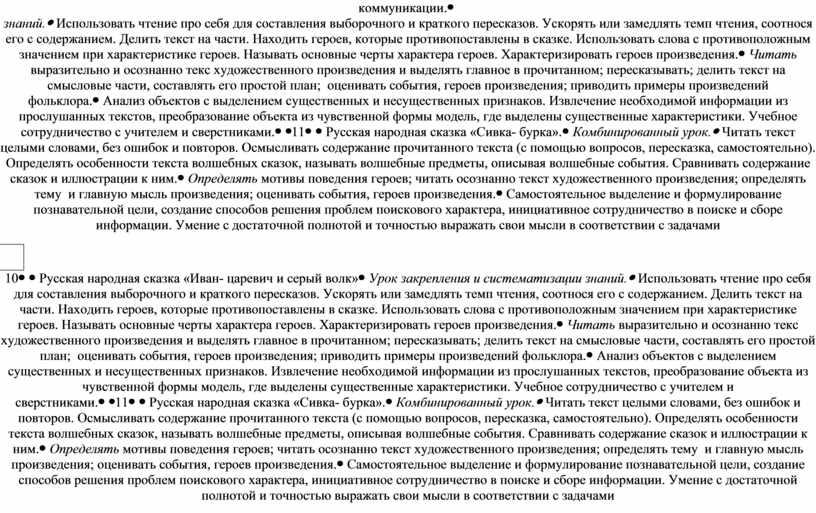 Русская народная сказка «Иван- царевич и серый волк»