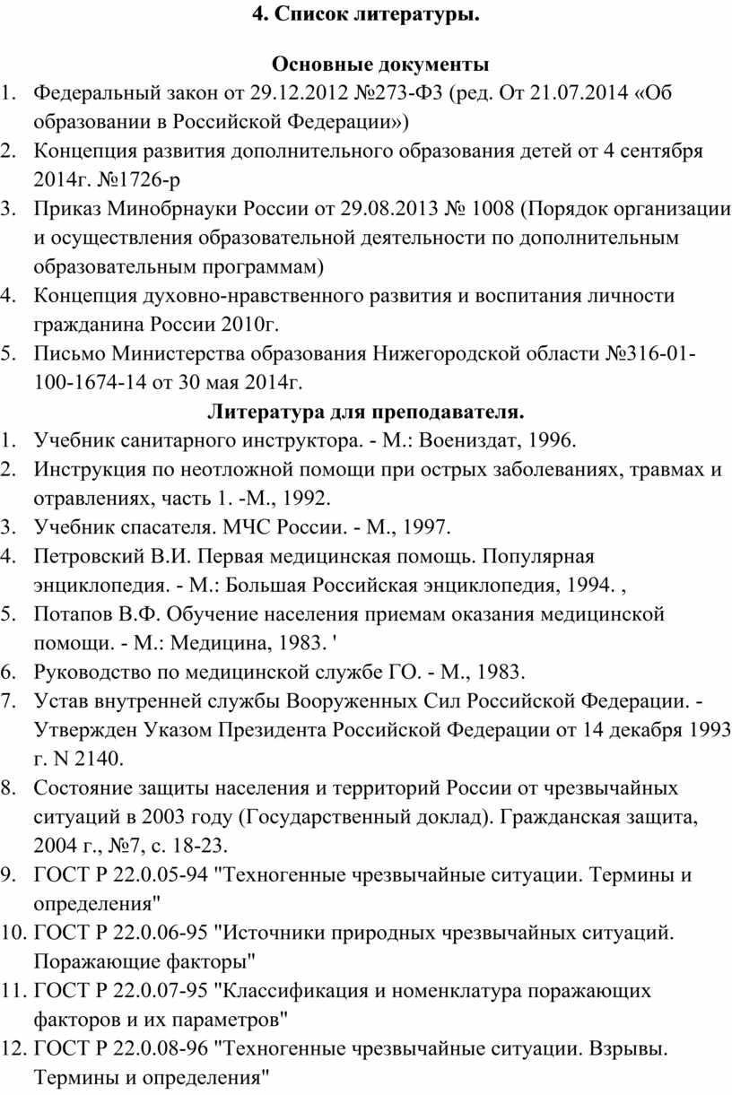 Список литературы. Основные документы 1