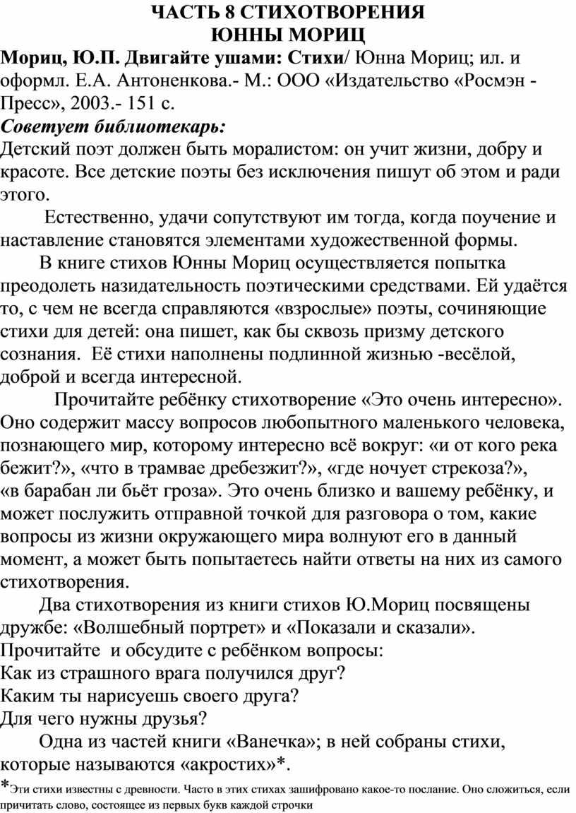 ЧАСТЬ 8 СТИХОТВОРЕНИЯ ЮННЫ МОРИЦ