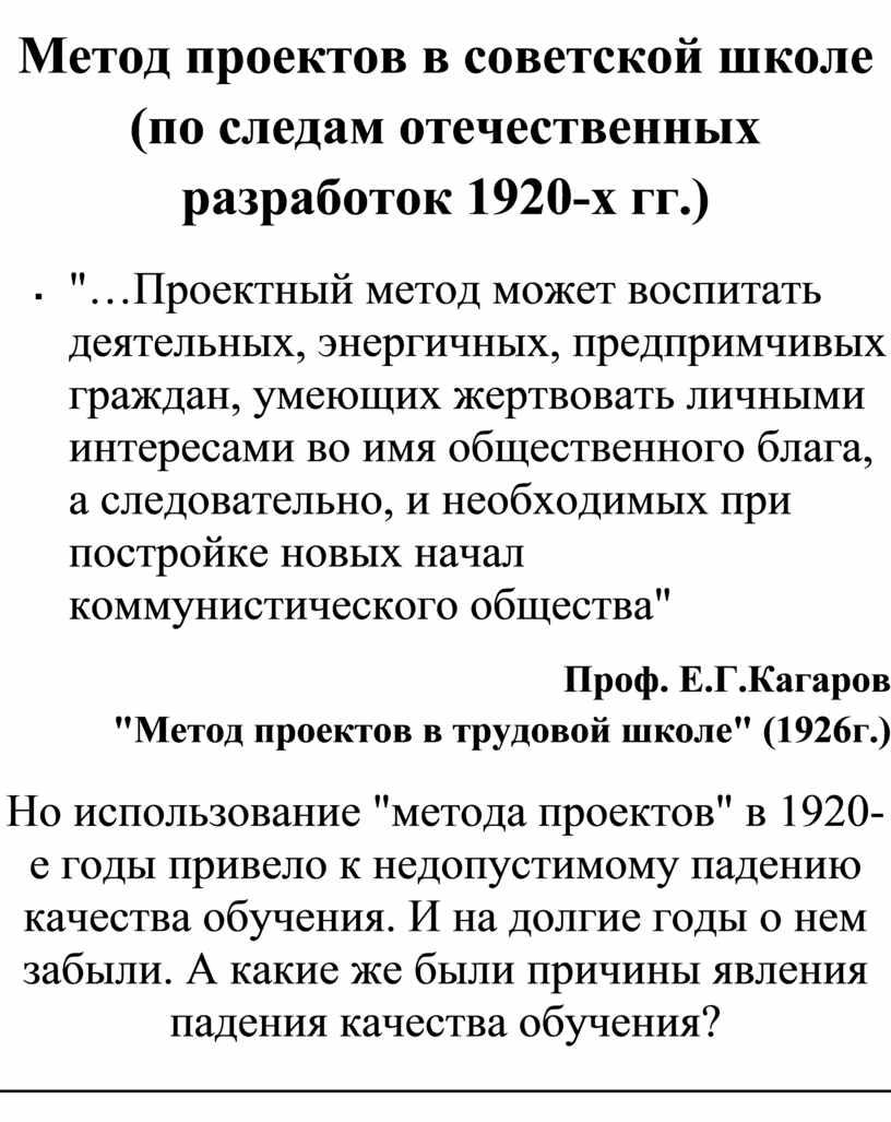 Метод проектов в советской школе (по следам отечественных разработок 1920-х гг