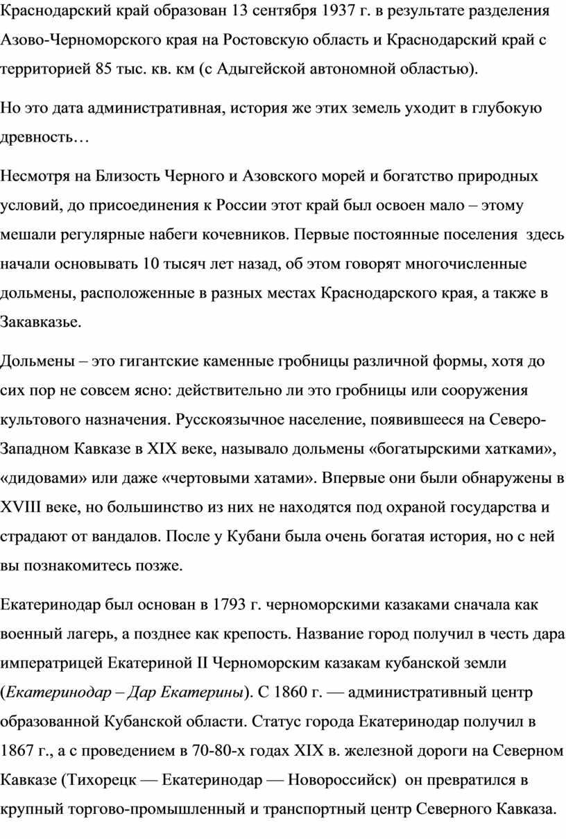 Краснодарский край образован 13 сентября 1937 г