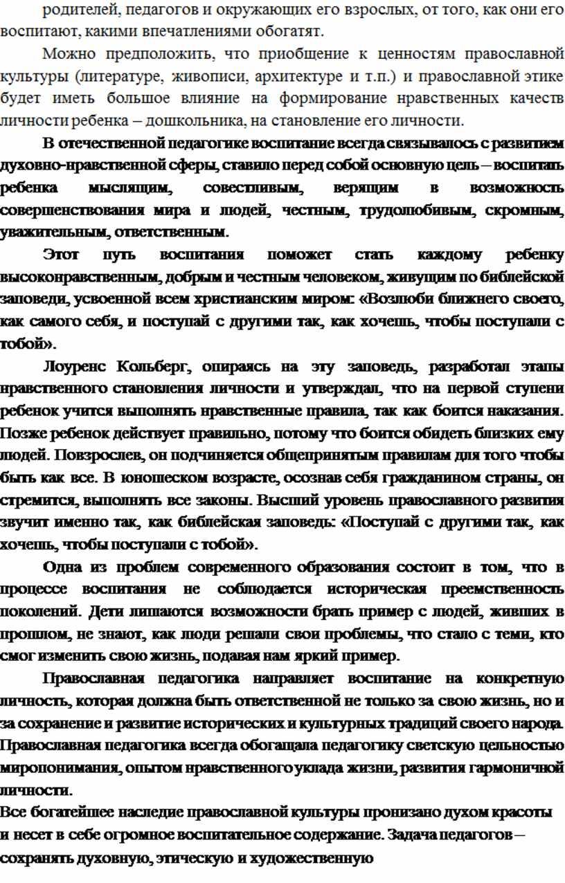 Можно предположить, что приобщение к ценностям православной культуры (литературе, живописи, архитектуре и т