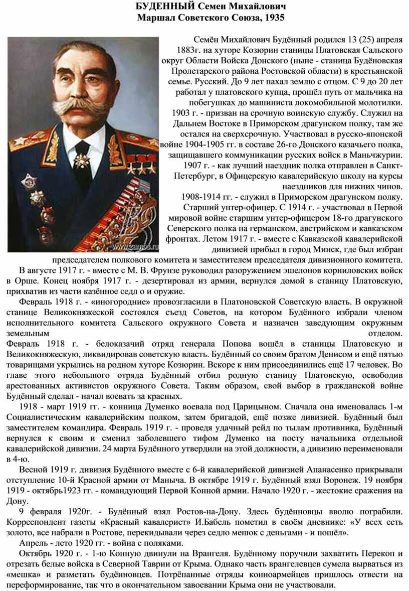 БУДЕННЫЙ Семен Михайлович Маршал