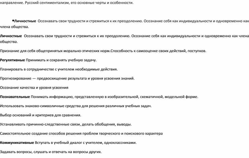 Русский сентиментализм, его основные черты и особенности
