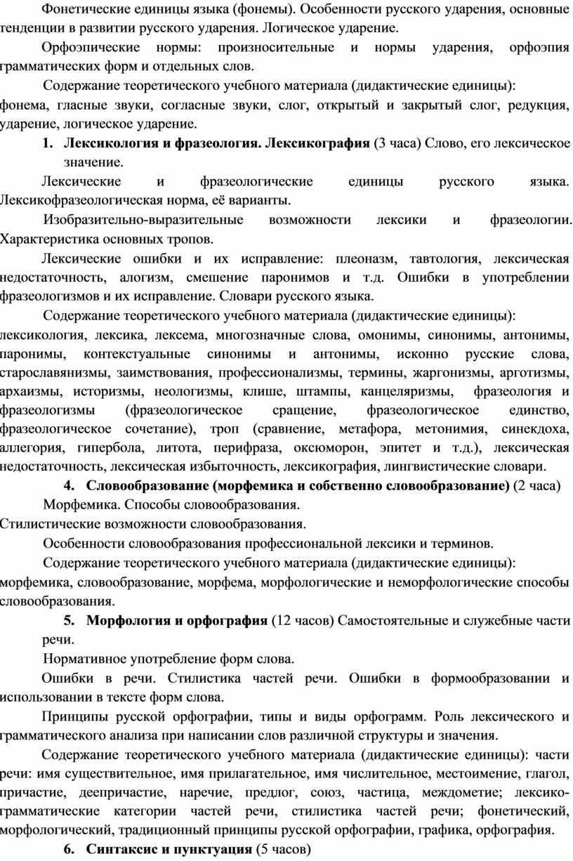 Фонетические единицы языка (фонемы)