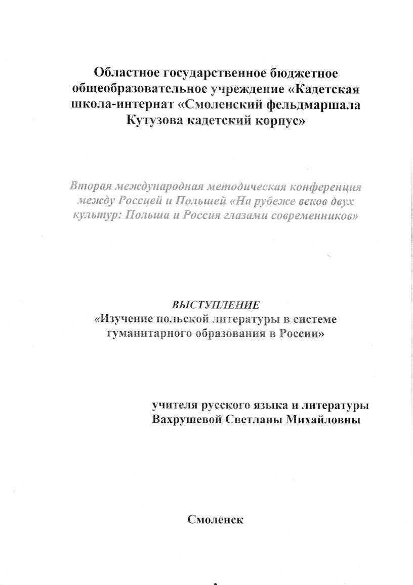 "Презентация ""Второй период творчества Адама Мицкевича"""