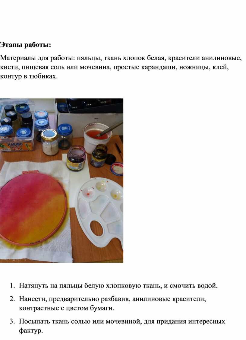 Этапы работы: Материалы для работы: пяльцы, ткань хлопок белая, красители анилиновые, кисти, пищевая соль или мочевина, простые карандаши, ножницы, клей, контур в тюбиках