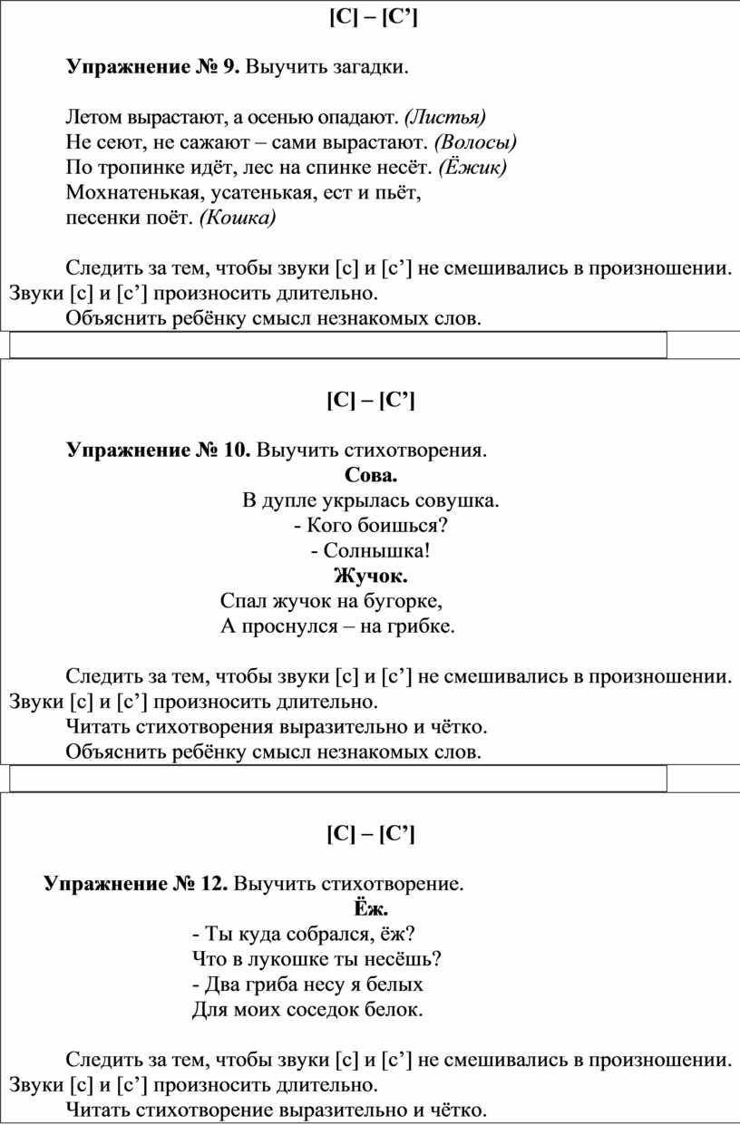 С] – [ C '] Упражнение № 9