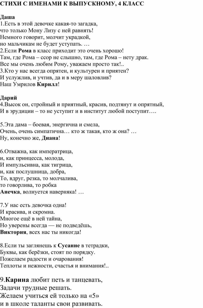 СТИХИ С ИМЕНАМИ К ВЫПУСКНОМУ, 4
