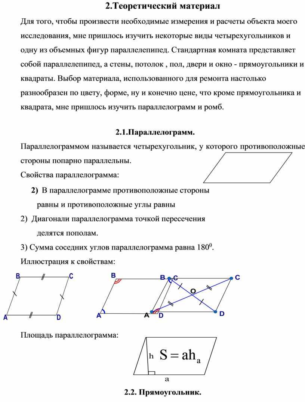 Теоретический материал Для того, чтобы произвести необходимые измерения и расчеты объекта моего исследования, мне пришлось изучить некоторые виды четырехугольников и одну из объемных фигур параллелепипед