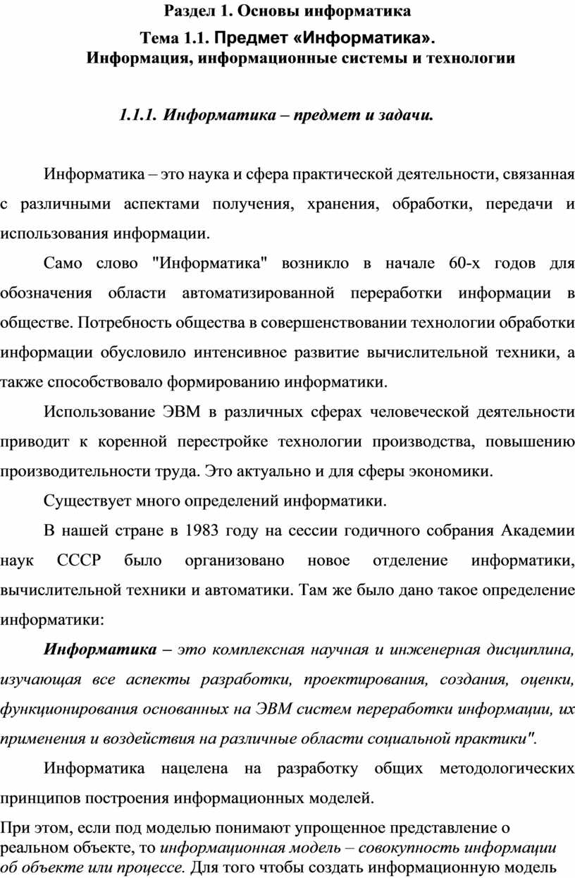 Раздел 1. Основы информатика