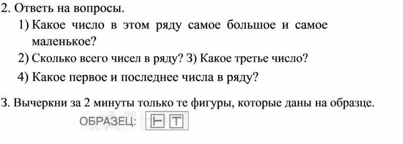 Ответь на вопросы. 1) Какое число в этом ряду самое большое и самое маленькое? 2)
