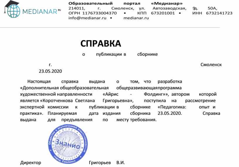 СПРАВКА о публикации в сборнике г
