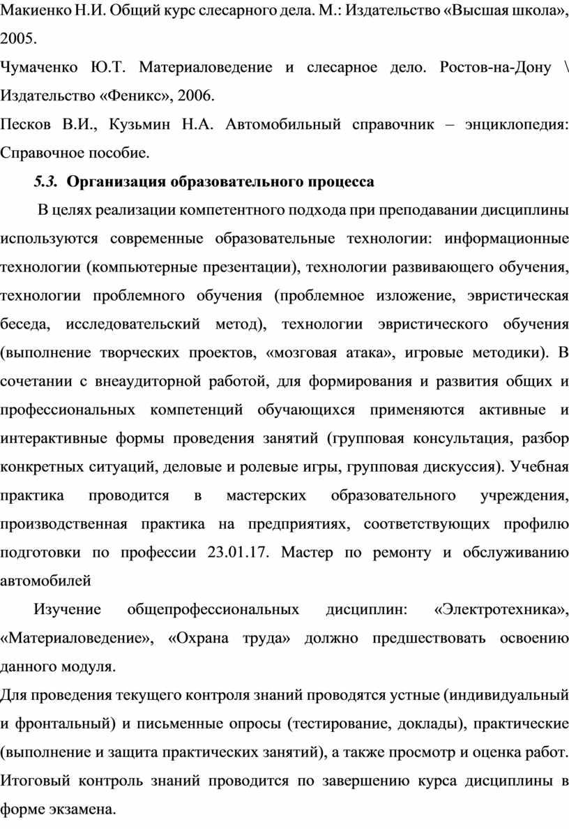 Макиенко Н.И. Общий курс слесарного дела