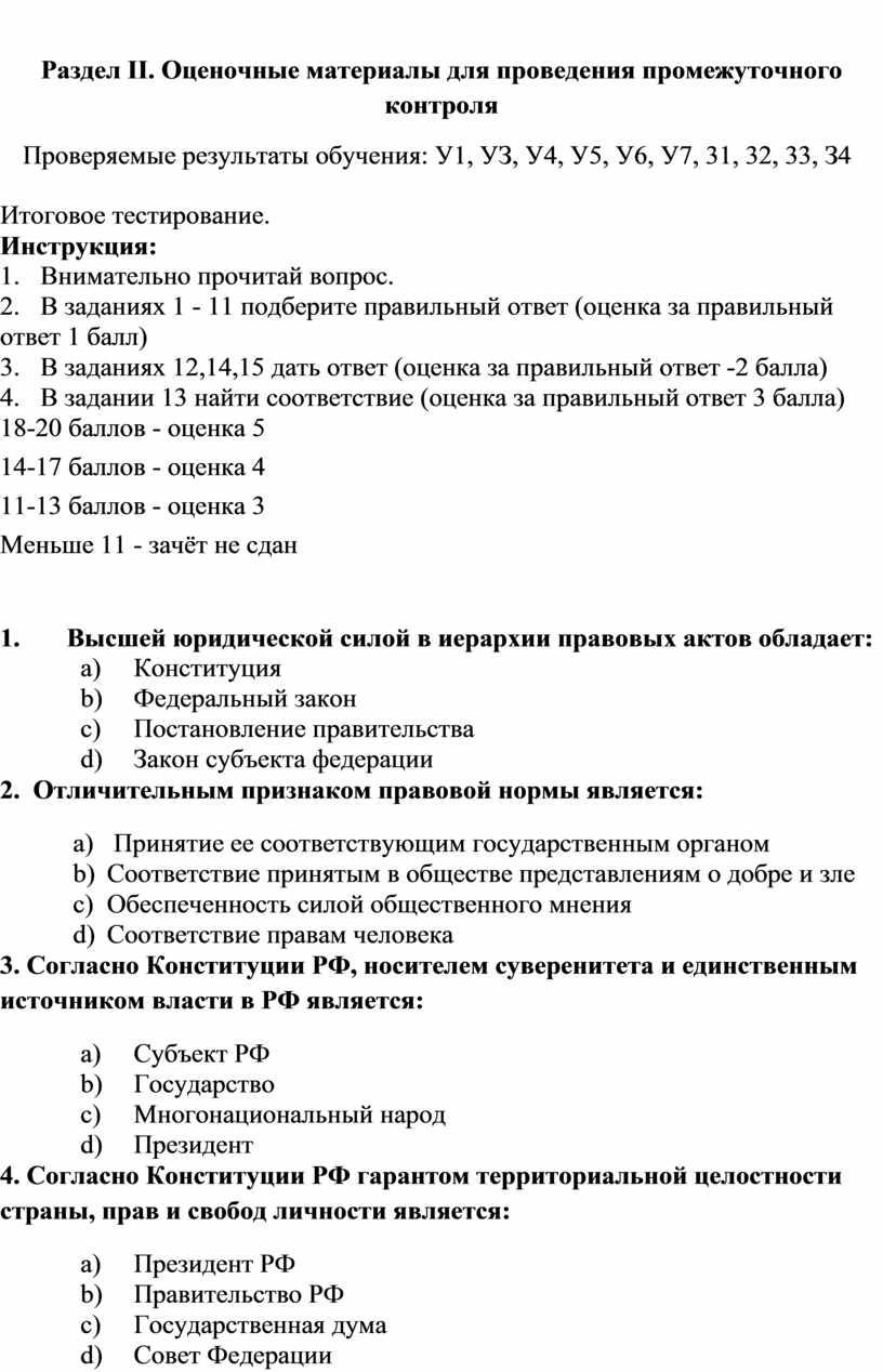 Раздел II . Оценочные материалы для проведения промежуточного контроля