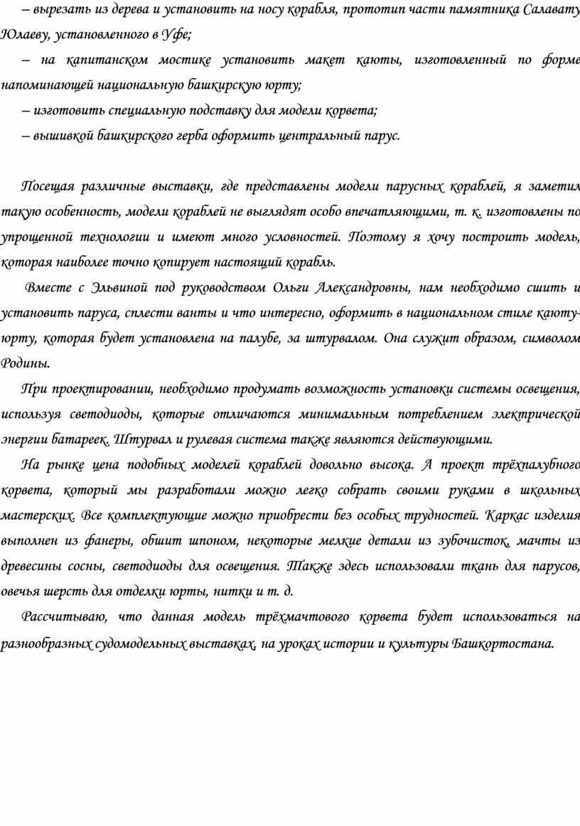 Салавату Юлаеву, установленного в