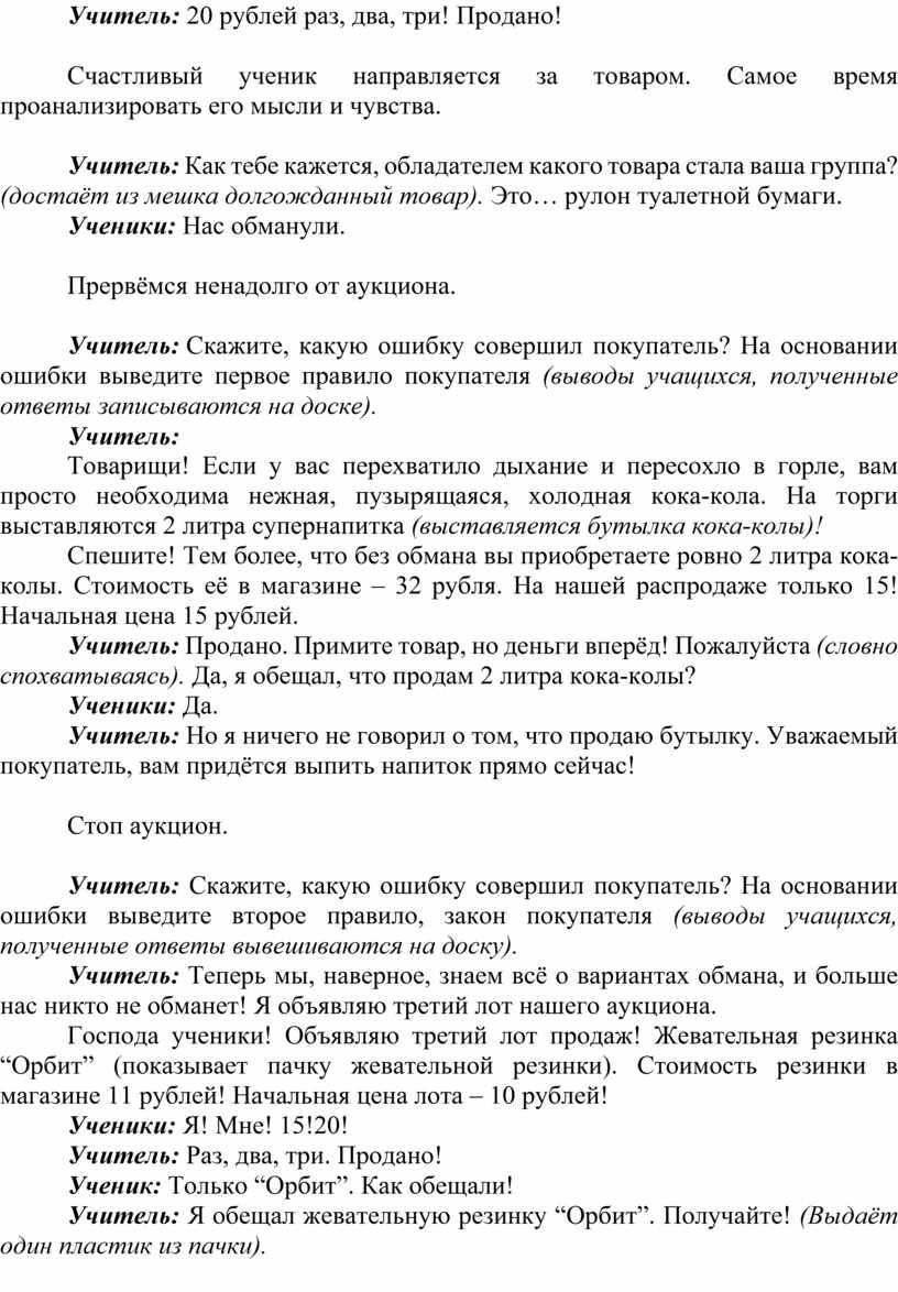 Учитель: 20 рублей раз, два, три!