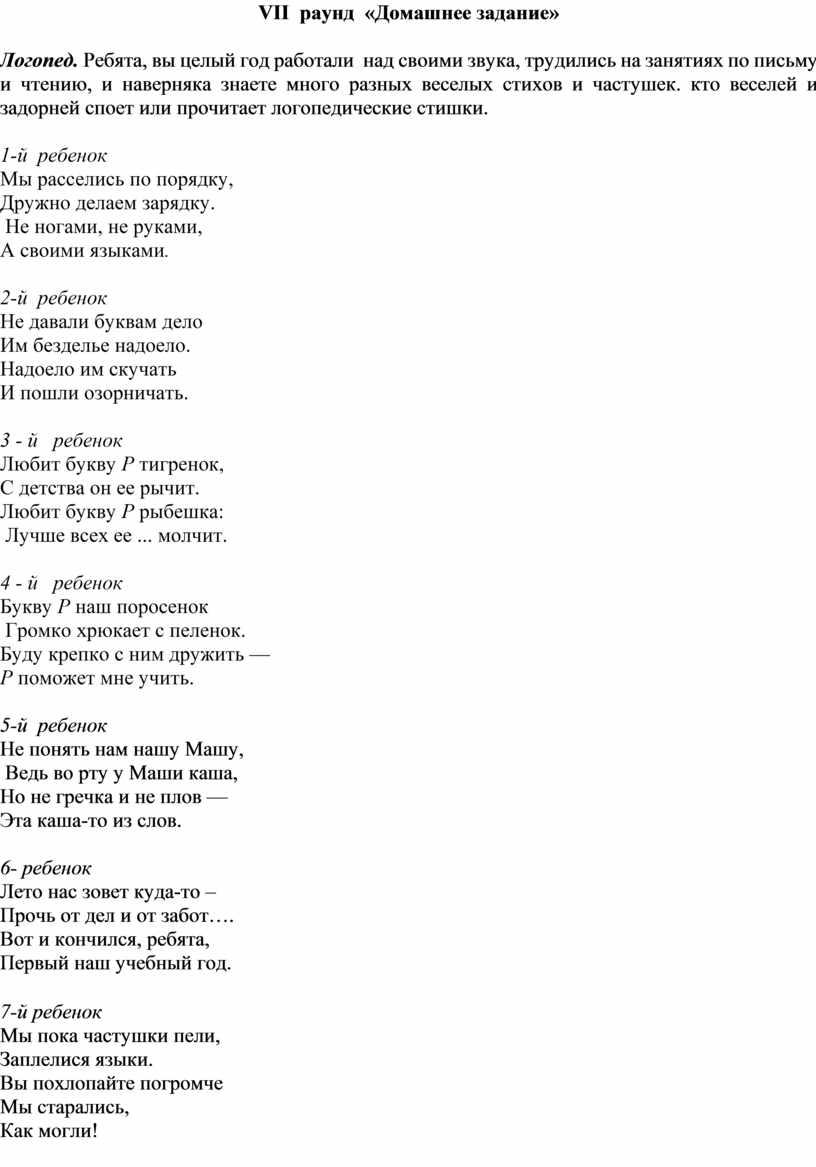 VII раунд «Домашнее задание»