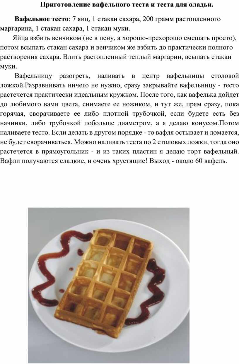 Приготовление вафельного теста и теста для оладьи