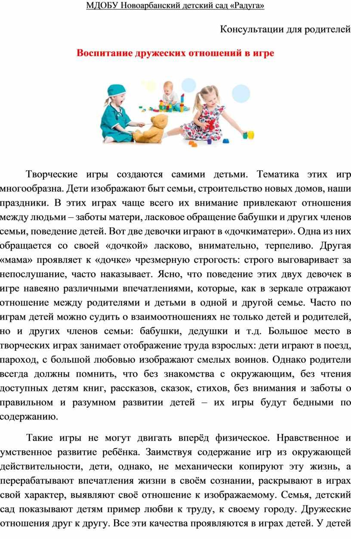 МДОБУ Новоарбанский детский сад «Радуга»