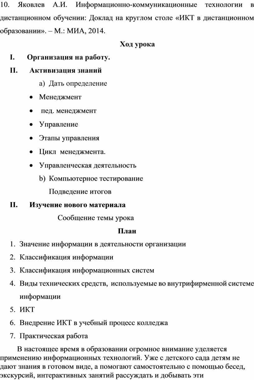 Яковлев А.И. Информационно-коммуникационные технологии в дистанционном обучении: