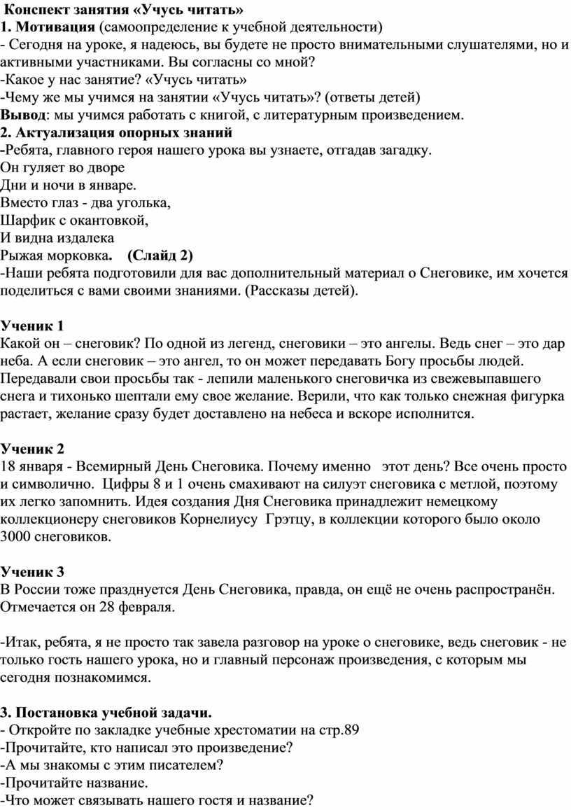 Конспект занятия «Учусь читать» 1