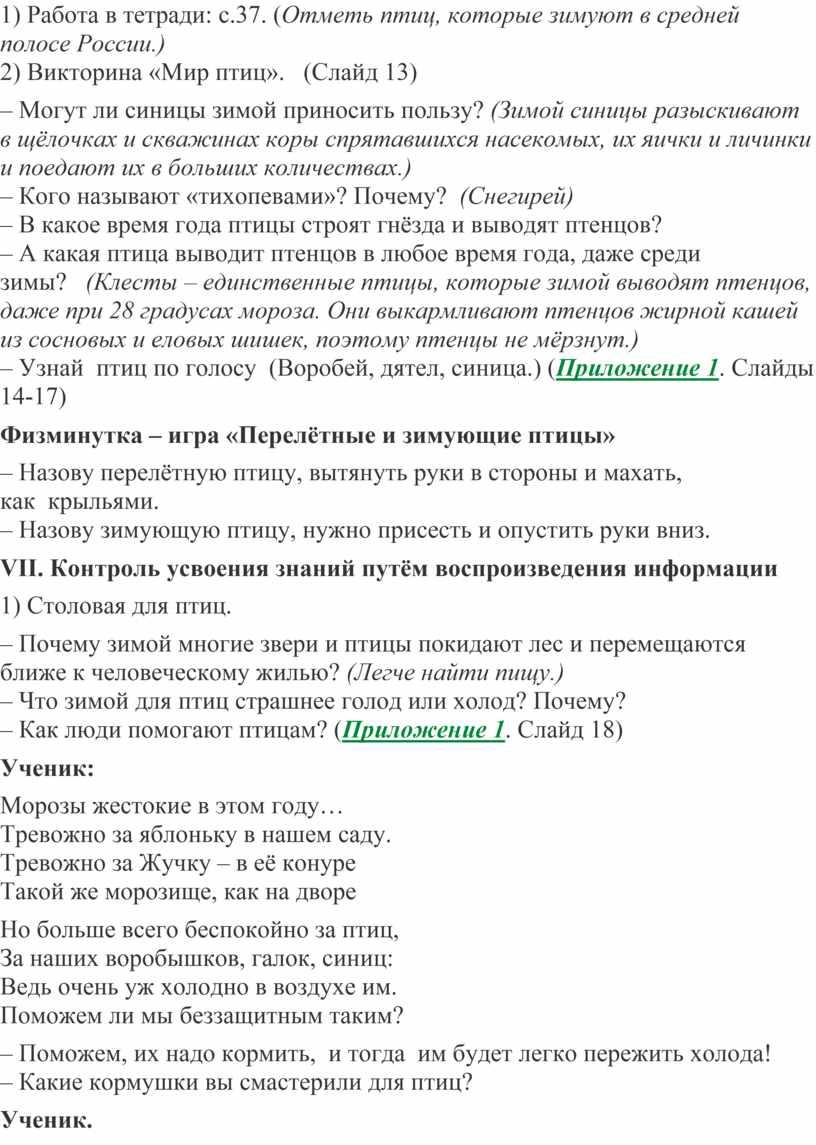 Работа в тетради: с.37. ( Отметь птиц, которые зимуют в средней полосе