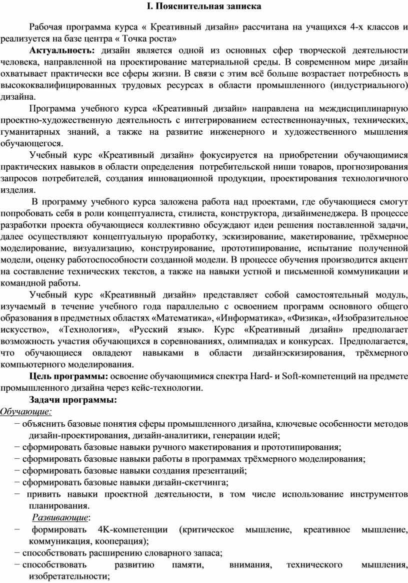 I. Пояснительная записка Рабочая программа курса «