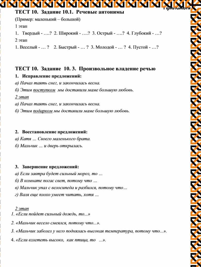 ТЕСТ 10. Задание 10.1. Речевые антонимы (Пример: маленький – большой) 1 этап 1