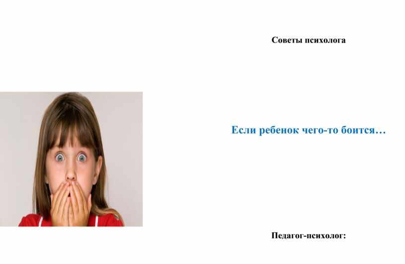 Советы психолога Если ребенок чего-то боится…