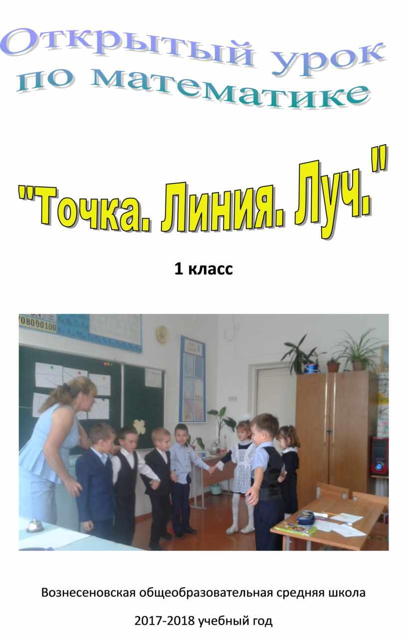 Вознесеновская общеобразовательная средняя школа 2017-2018 учебный год
