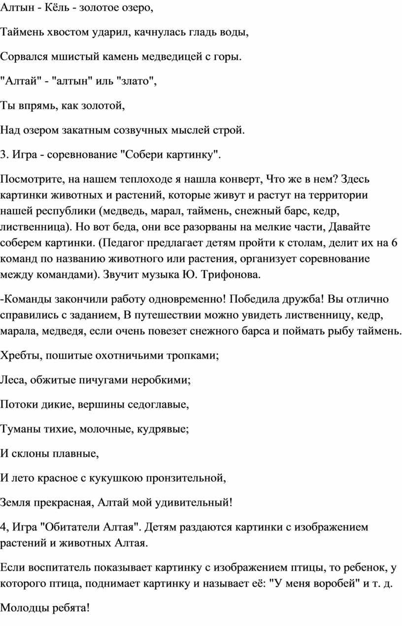 Алтын - Кёль - золотое озеро,