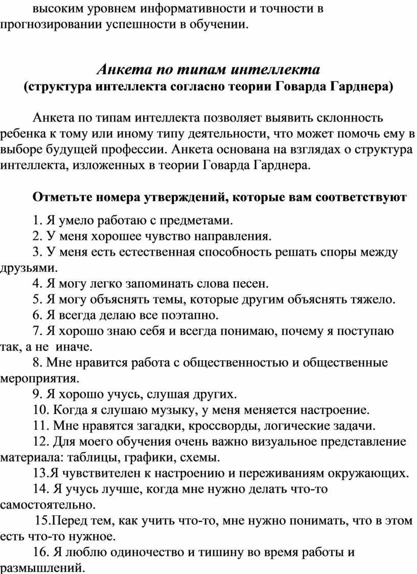 Анкета по типам интеллекта (структура интеллекта согласно теории