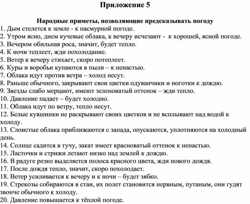 Приложение 5 Народные приметы, позволяющие предсказывать погоду 1