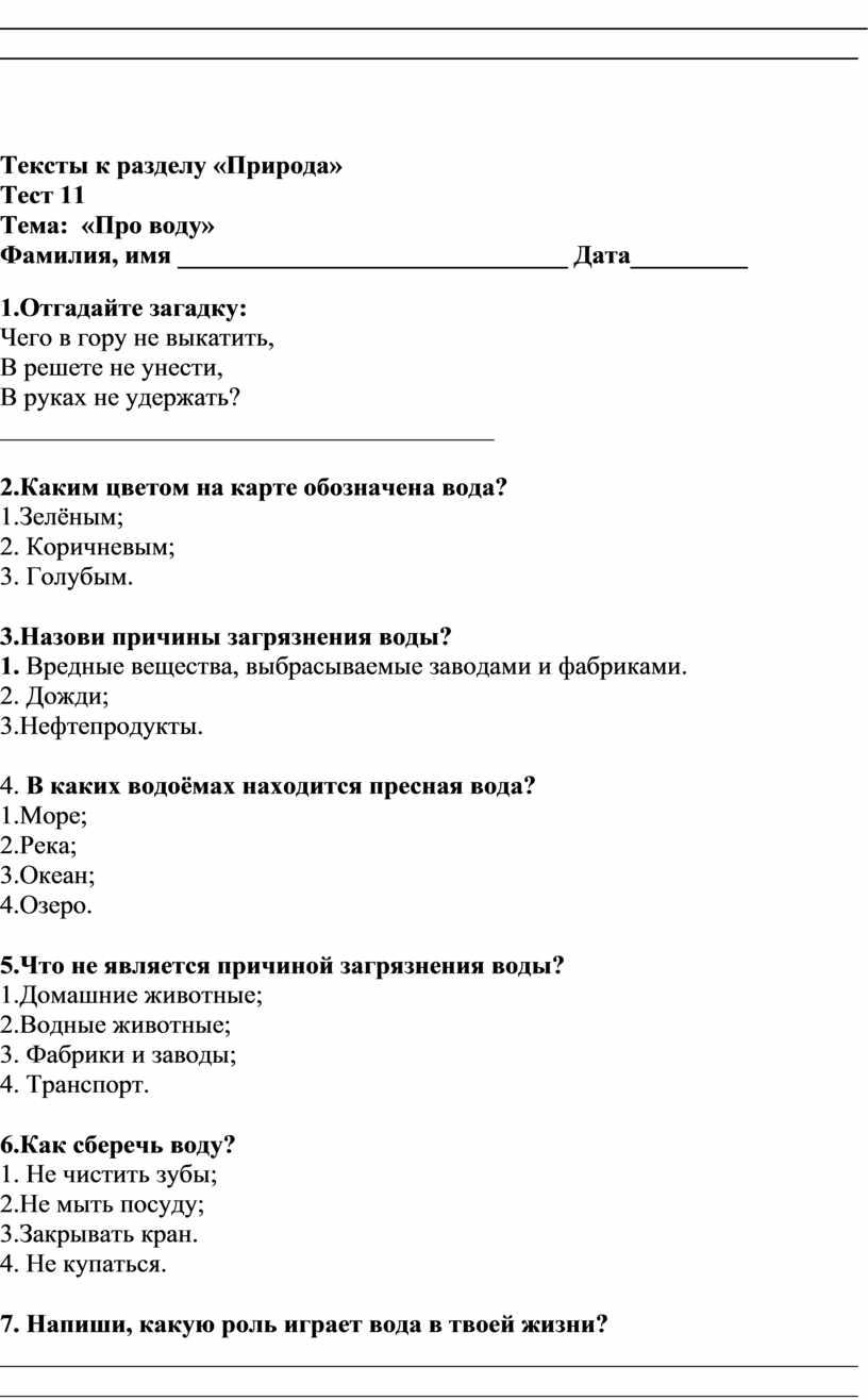 Тексты к разделу «Природа» Тест 11