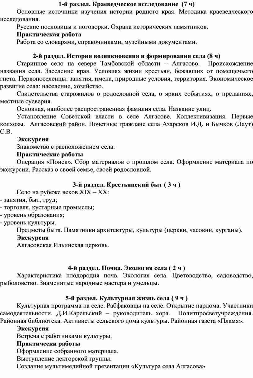 Краеведческое исследование (7 ч)