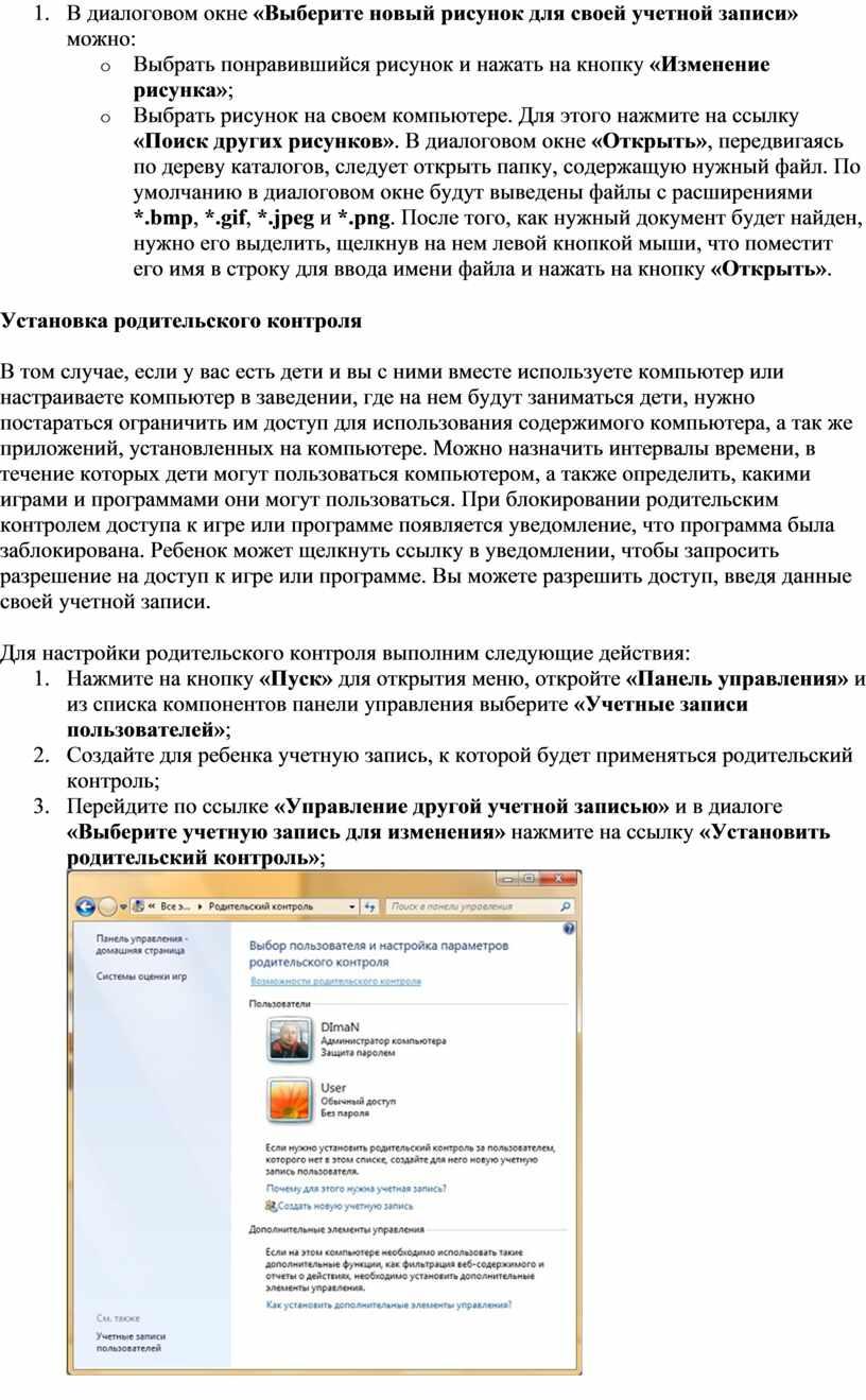 В диалоговом окне «Выберите новый рисунок для своей учетной записи» можно:
