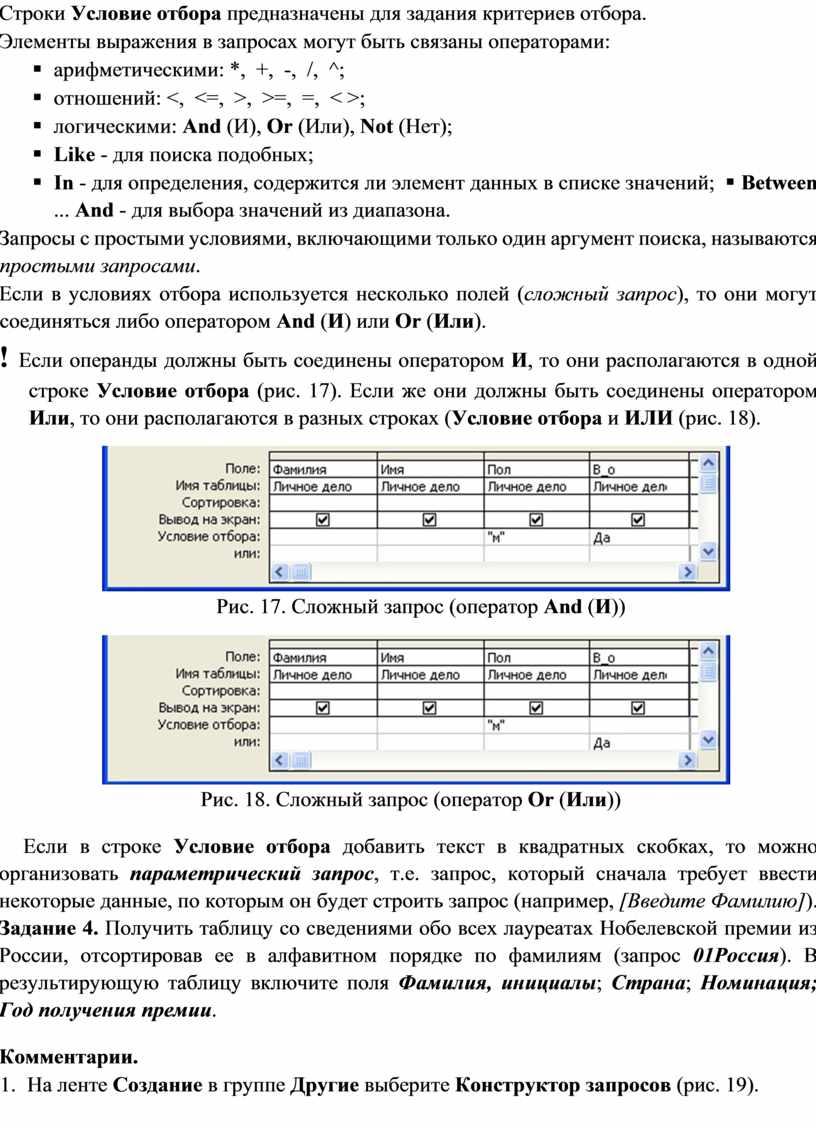 Строки Условие отбора предназначены для задания критериев отбора