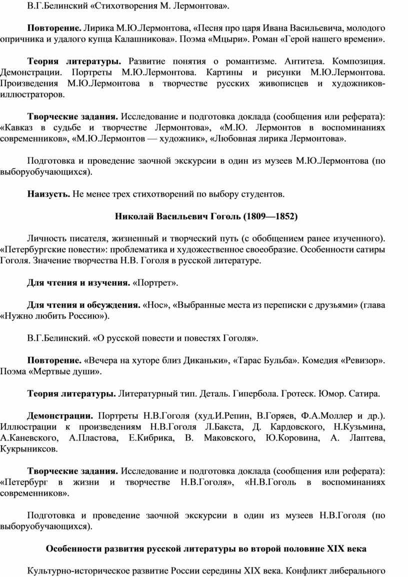 В.Г.Белинский «Стихотворения М