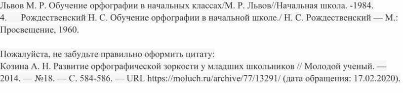 Львов М. Р. Обучение орфографии в начальных классах/М