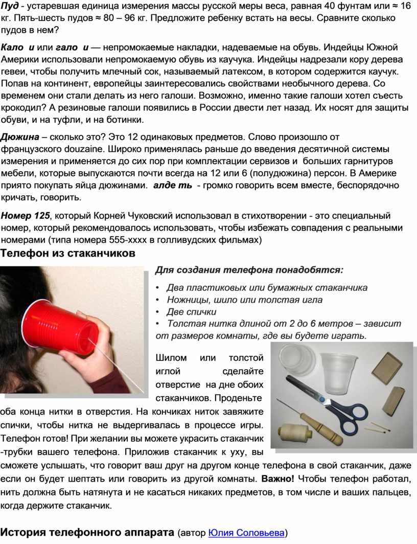 Пуд - устаревшая единица измерения массы русской меры веса, равная 40 фунтам или ≈ 16 кг