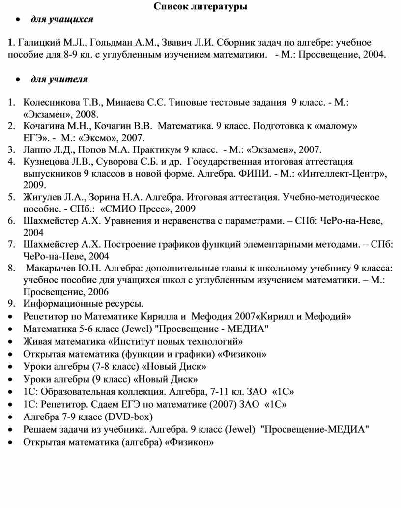 Список литературы для учащихся 1