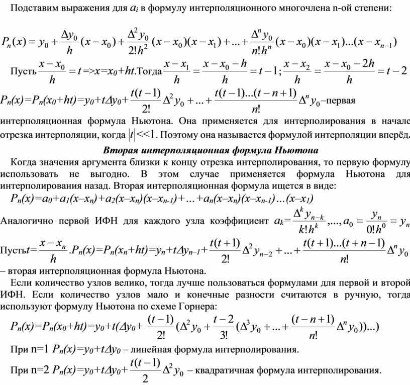 Подставим выражения для a i в формулу интерполяционного многочлена n -ой степени: