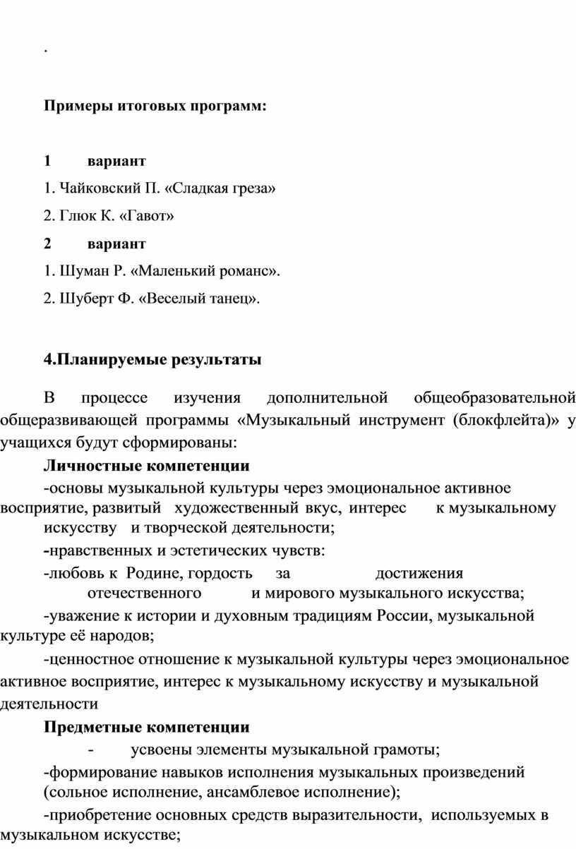 Примеры итоговых программ: 1 вариант 1