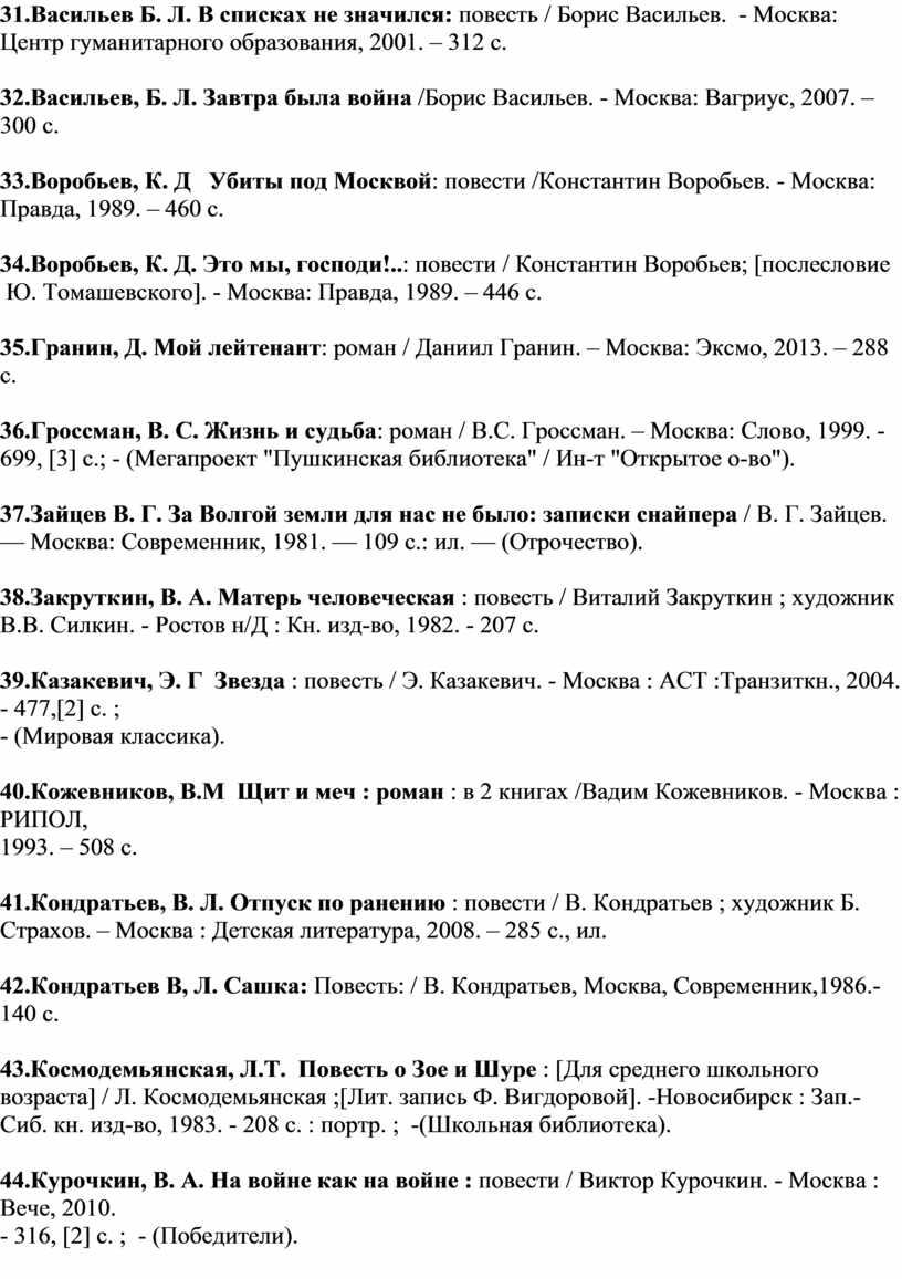 Васильев Б. Л. В списках не значился: повесть /