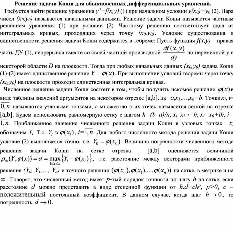Решение задачи Коши для обыкновенных дифференциальных уравнений