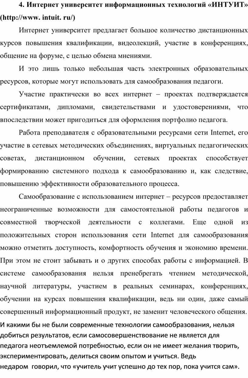 Интернет университет информационных технологий «ИНТУИТ» (http://www